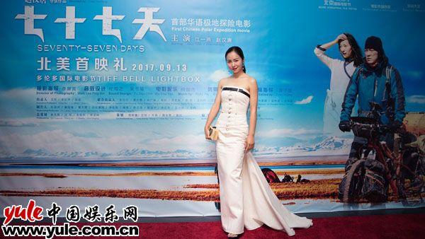 七十七天北美首映礼江一燕抹胸长裙亮相显率性优雅
